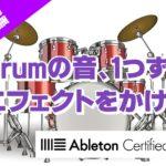 Drumの音、1つずつにエフェクトをかける~Ableton Live講座~Drum編#5
