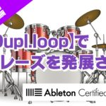 【Dupl.loop】でフレーズを発展させる~Ableton Live講座~Drum編#8
