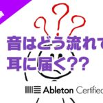 音はどう流れて耳に届く?~Ableton Live講座~Tips編#6