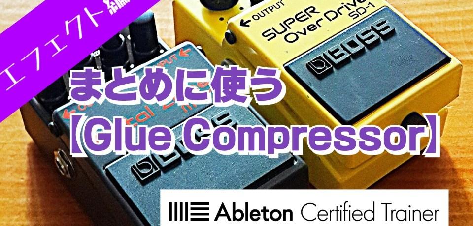 まとめに使う【Glue Compressor】~Ableton Live講座~エフェクト編#6
