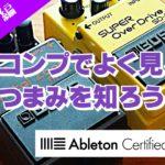 コンプでよく見るつまみを知ろう~Ableton Live講座~エフェクト編#7