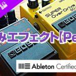 歪みエフェクト【Pedal】~Ableton Live講座~エフェクト編#8