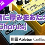音に厚みをあたえる【Chorus】~Ableton Live講座~エフェクト編#9
