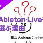 Ableton Liveを選ぶ理由~Ableton Live講座~導入編#20