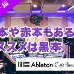 楽譜を活用しよう~Ableton Live講座~DAWのススメ編#12