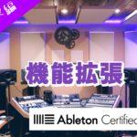 プラグインで機能を増やしちゃう~Ableton Live講座~DAWのススメ編#14