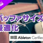バッファサイズの最適化~Ableton Live講座~楽器接続編#2