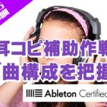 耳コピ補助作戦その1「曲構成を把握」ロケータを使う~Ableton Live講座~Tips編#13