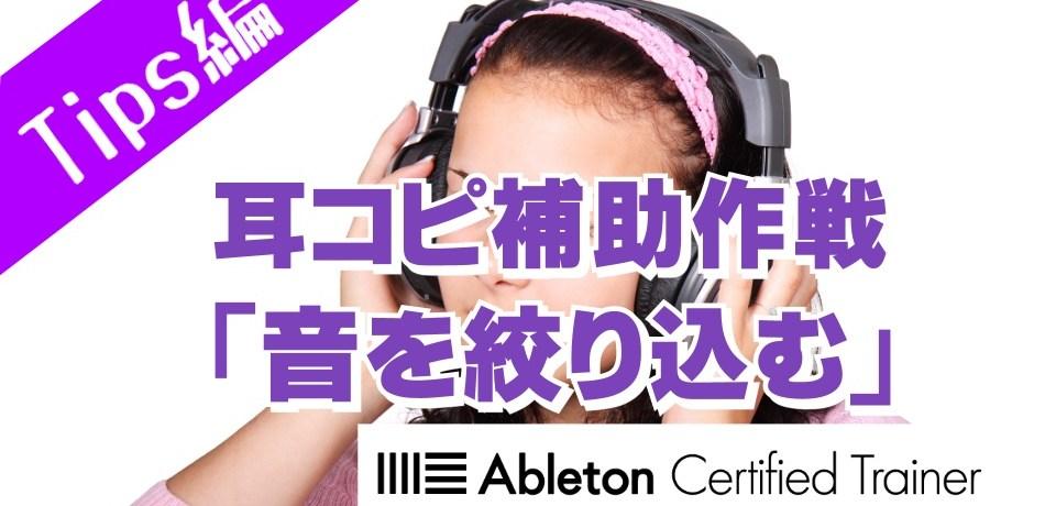 耳コピ補助作戦その2「聴き取りたい音を絞り込む」EQの活用~Ableton Live講座~Tips編#14