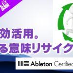 Resamplingしてさらにスライス~Ableton Live講座~Simpler編#6