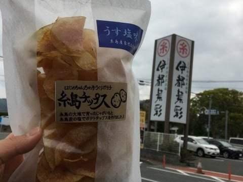 糸島チップスと伊都菜彩