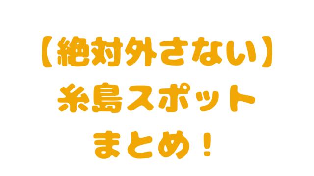 糸島スポットまとめ記事のアイキャッチ
