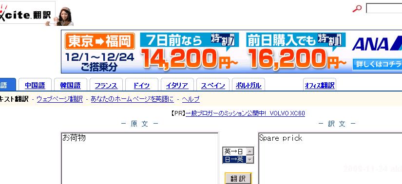 新成田エクスプレスは余分なオチンチンを…何?