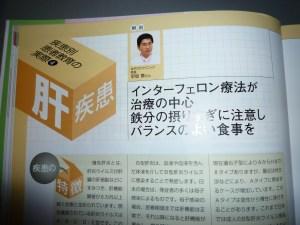 ナース専科2006年11月号に院長 肝臓専門医 早坂章 Akira Hayasaka が肝臓病の記事を掲載しました。