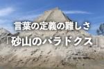 言葉の定義の難しさ「砂山のパラドクス」意味と意味の境界線