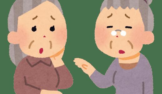 日本年金機構「平成29年分公的年金等の源泉徴収票」の一部に誤りが!確定申告への影響は?