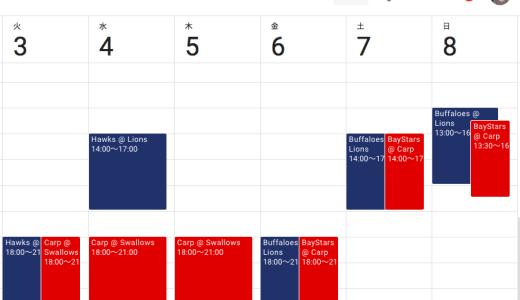 プロ野球贔屓チームの全試合日程を、Googleカレンダーにいとも簡単に登録する方法!(新仕様編)