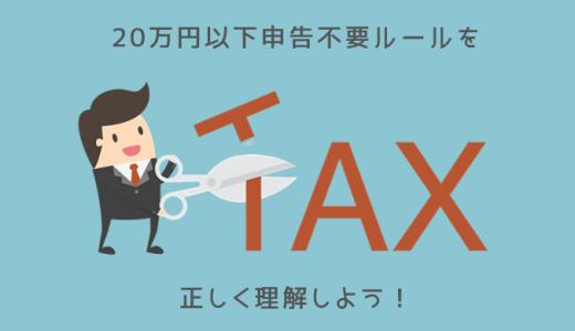 確定申告「20万円以下申告不要ルール」を正しく理解しよう!