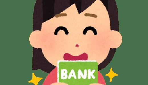 「ネット銀行と確定申告」還付金受け取りと振替納税に使えるかどうかのまとめ