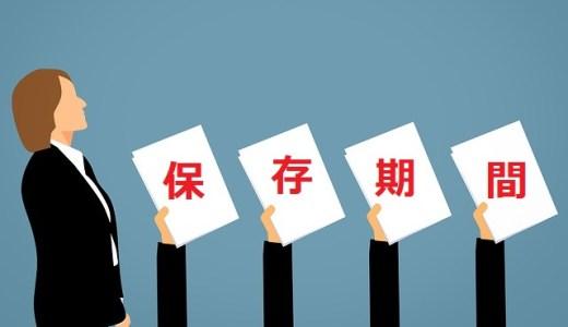 税法用語の意味が分かるブログ(22)「帳簿書類の保存期間」