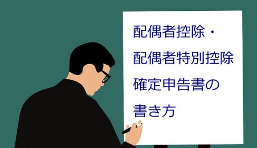 平成30(2019)年改正、配偶者控除・配偶者特別控除のポイント、申告書への書き方を徹底解説【確定申告】