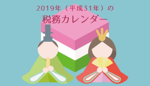2019年(平成31年)3月の税務カレンダー