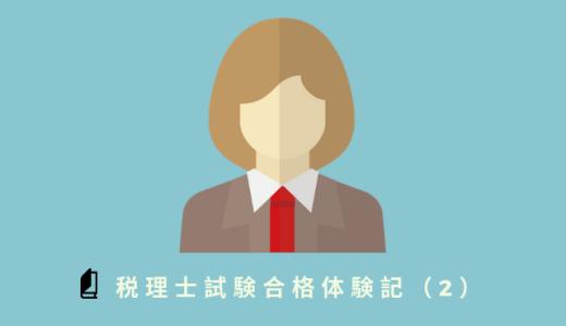 私の税理士試験合格体験記(2)4年かけてたどり着いた私の勉強法