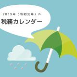2019年(令和元年)6月の税務カレンダー