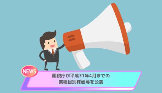 平成31年4月までの業種目別株価等を公表【国税庁】