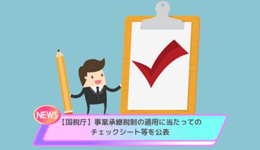 事業承継税制の適用に当たってのチェックシート等を公表【国税庁】