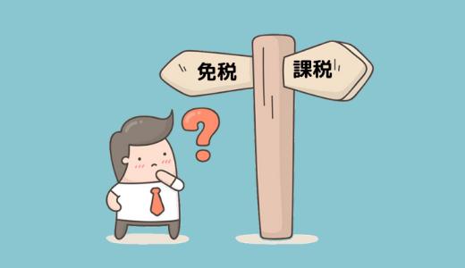 消費税の免税事業者について理解しよう(特集インボイス制度)