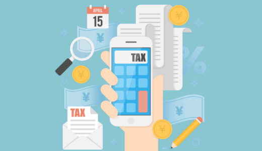 消費税の納税額の計算方法を理解しよう(特集インボイス制度)