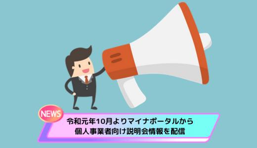 令和元年10月よりマイナポータルから個人事業者向け説明会情報を配信【国税庁】