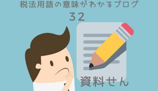 税法用語の意味がわかるブログ(32)「資料せん(一般取引資料せん)」