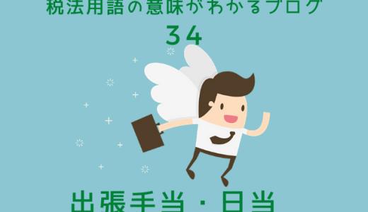 税法用語の意味がわかるブログ(34)「出張手当・日当」