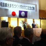 昭島観光まちづくり協会の設立記念式典