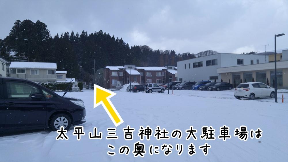 太平山三吉神社 アクセス