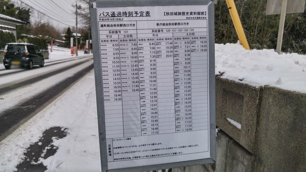 秋田城跡歴史資料館前