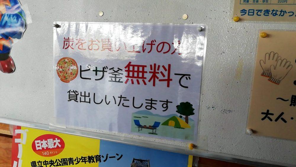 秋田県立中央公園 ピザ釜