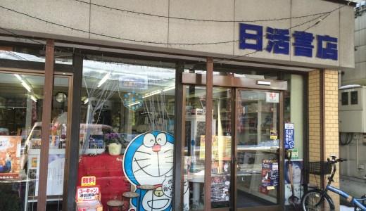 【北秋田市たかのすまち歩き】配達無料!日活書店は昔から愛されるまちの本屋さん
