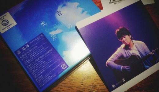 秦基博のアルバム「青の光景」全曲レビュー&感想