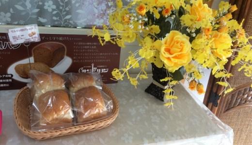 【北秋田市たかのすまち歩き】ロシアの黒パンが買える!サンドリヨン【取扱店多数】