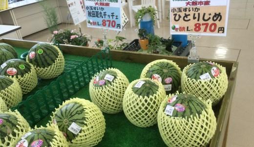 品揃え豊富!秋田県大館市 旬菜館