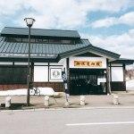 道の駅にある温泉!碇ヶ関・関の庄温泉とマルメロソフトクリーム