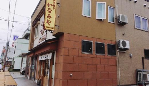黄色い看板が目印。青森県弘前市いなみや菓子店のお菓子いろいろ