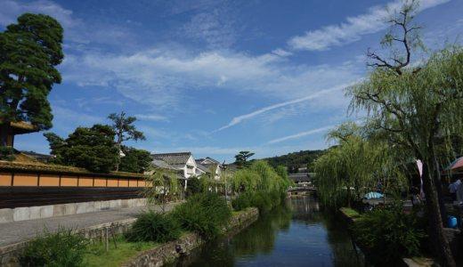 【岡山旅行】倉敷ぶらり街あるき〜商店街から本町・東町、美観地区をめぐる