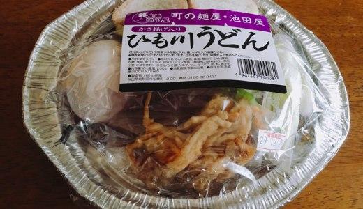 鷹巣の人なら誰でも知ってる?北秋田市 池田屋 ひも川うどんを食べてみた