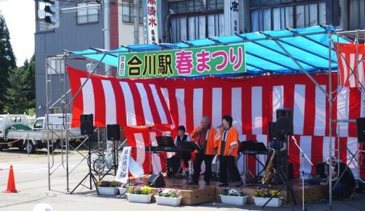 【2018年】第8回 合川駅春まつり(北秋田市合川)