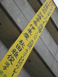 垂れ幕(全国大会出場)