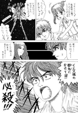 アナログ絵198_2